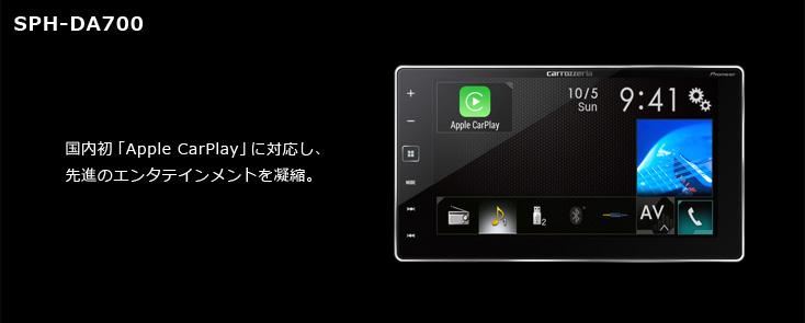 出典:http://pioneer.jp/carrozzeria/