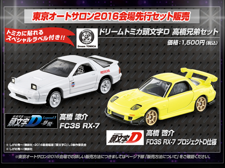 出典:http://www.takaratomy.co.jp/