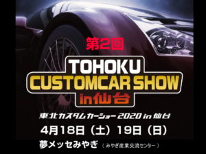 東北カスタムカーショー2020 in仙台